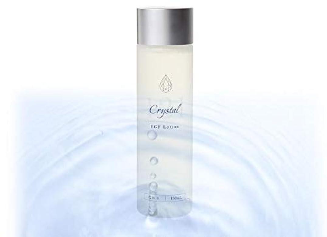 悪意のある船外EGF 化粧水 ローション 150ml クリスタル121化粧水 レディース メンズ 無香料