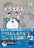 藤子・F・不二雄大全集第2期(全33巻セット)