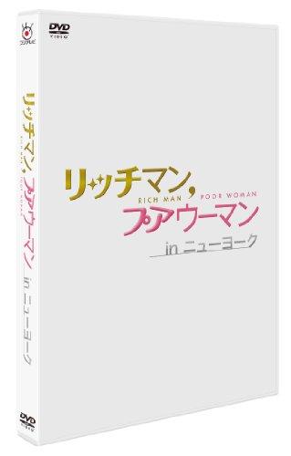 リッチマン,プアウーマン in ニューヨーク [DVD]