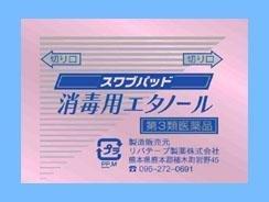 (医薬品画像)スワブパッド消毒用エタノール