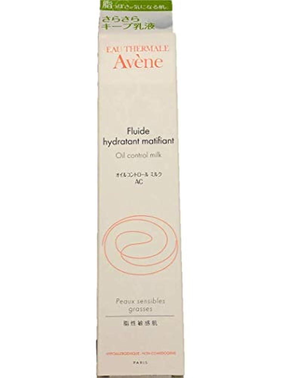 瞑想する乙女ようこそアベンヌ Avene オイルコントロール ミルク AC 50mL (アヴェンヌ)【国内正規品】