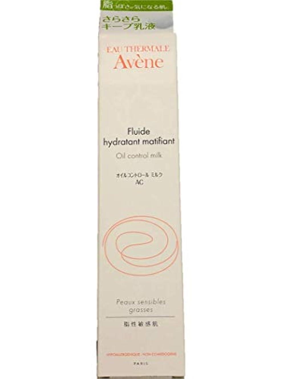 歌後ろにブランチアベンヌ Avene オイルコントロール ミルク AC 50mL (アヴェンヌ)【国内正規品】