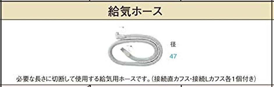 予知原子示すサンポット FF暖房機?給排気管延長部材 給気ホース UR-2H2 2m