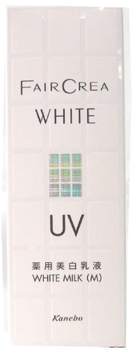 化粧料理をする失望させるフェアクレア ホワイトミルク (M) 100ml <27124>
