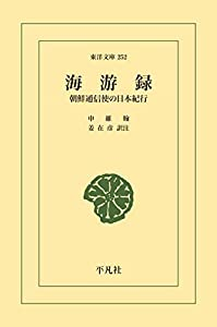 海游録 (東洋文庫0252)