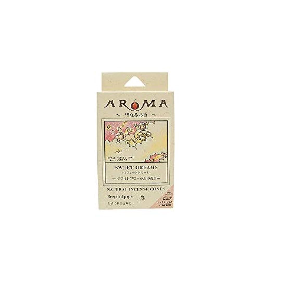 保険写真を描く起きるアロマ香 スウィートドリーム 16粒(コーンタイプインセンス 1粒の燃焼時間約20分 ホワイトフローラルの香り)