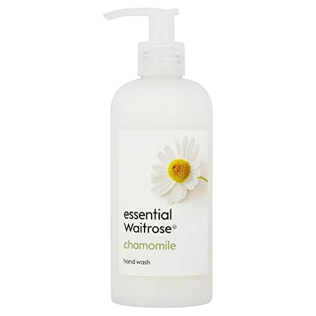 仕事分解するポーター[Waitrose ] 基本的なウェイトローズのハンドウォッシュカモミール300ミリリットル - Essential Waitrose Hand Wash Chamomile 300ml [並行輸入品]