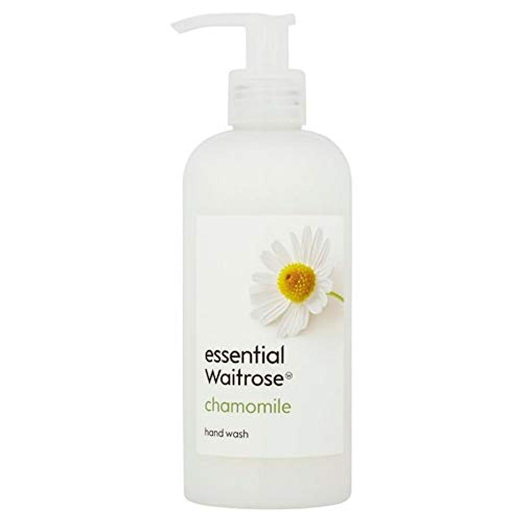 やけど審判戦争[Waitrose ] 基本的なウェイトローズのハンドウォッシュカモミール300ミリリットル - Essential Waitrose Hand Wash Chamomile 300ml [並行輸入品]