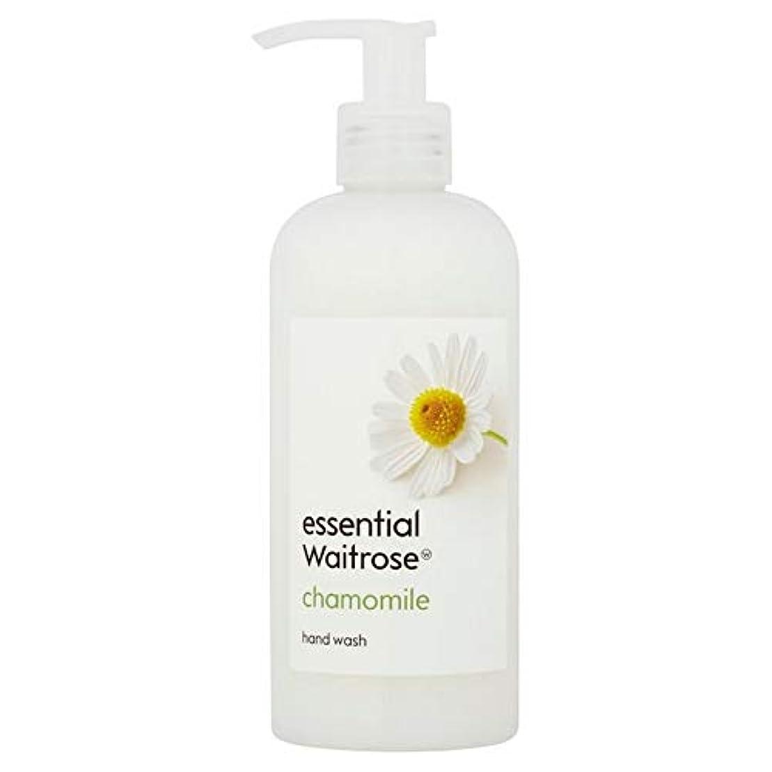 狼山同封する[Waitrose ] 基本的なウェイトローズのハンドウォッシュカモミール300ミリリットル - Essential Waitrose Hand Wash Chamomile 300ml [並行輸入品]