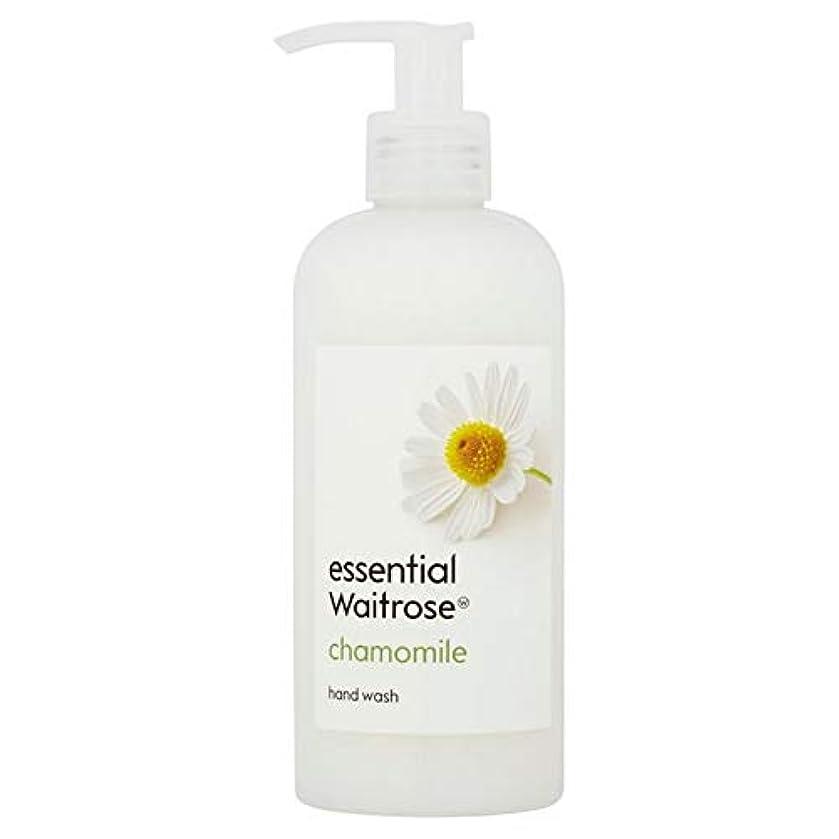 便利外観採用する[Waitrose ] 基本的なウェイトローズのハンドウォッシュカモミール300ミリリットル - Essential Waitrose Hand Wash Chamomile 300ml [並行輸入品]