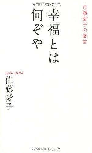 幸福とは何ぞや―佐藤愛子の箴言の詳細を見る