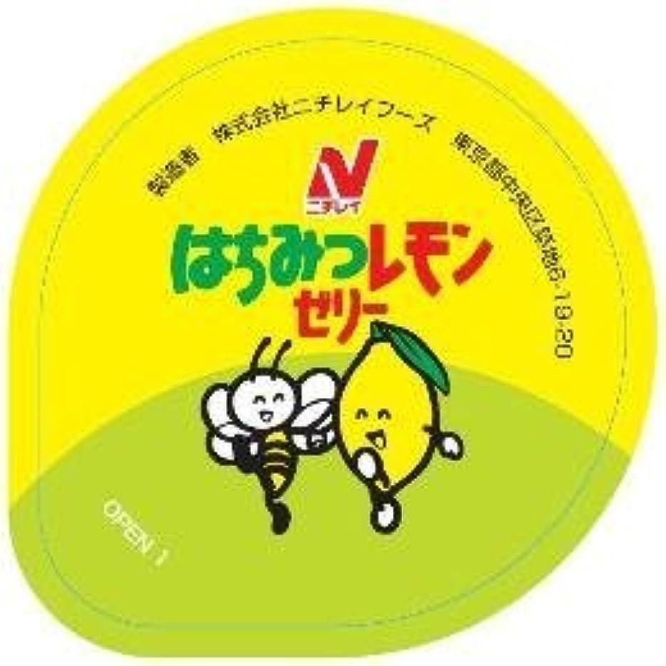脊椎自己尊重枯渇ニチレイフーズ 冷凍 はちみつ レモン ゼリー 60g×80個(40個入り×2箱)