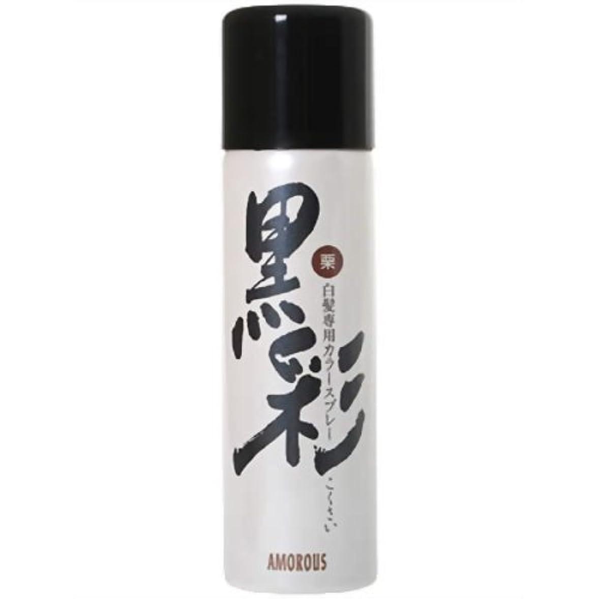 ひばり雑草孤独なアモロス黒彩 93G 栗 76A × 10個セット
