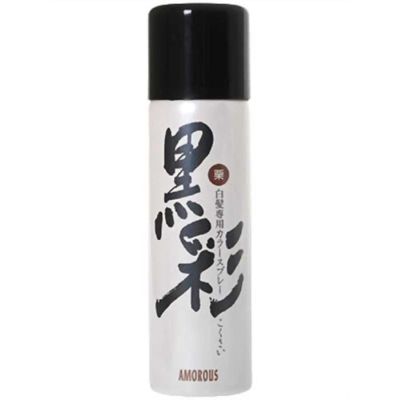 シリングナチュラ眉をひそめる堀井薬品 黒彩 ダーリングカラースプレー 76-A