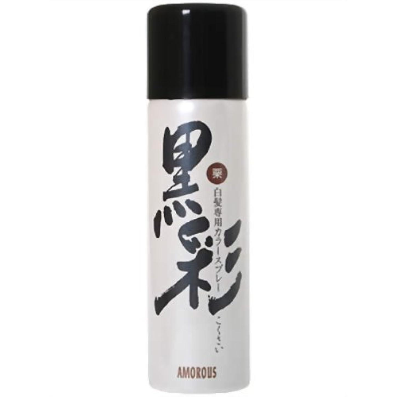 可動式代表代表堀井薬品 黒彩 ダーリングカラースプレー 76-A