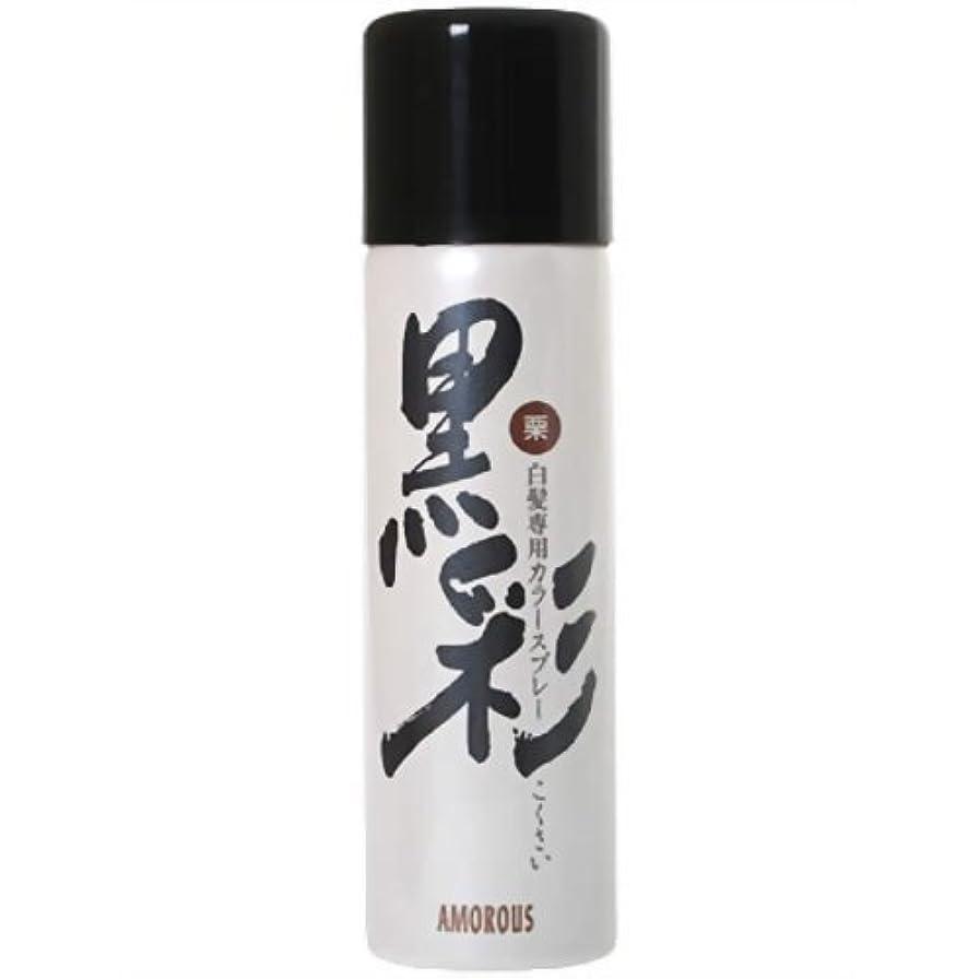 と闘うイタリック列挙する堀井薬品 黒彩 ダーリングカラースプレー 76-A