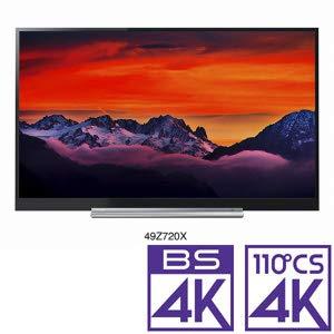 東芝 49V型地上・BS・110度CSデジタル4Kチューナー内蔵 LED液晶テレビ(別売USB HDD録画対応)REGZA 49Z720X