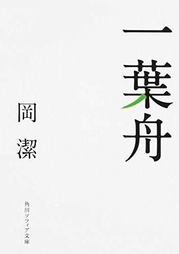 一葉舟 (角川ソフィア文庫)