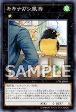 遊戯王/プロモーション/17PR-JP010 キキナガシ風鳥