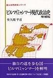 ビルマ(ミャンマー)現代政治史 (第三世界研究シリーズ)