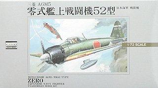 1/72 大戦機 No.6 零戦52型