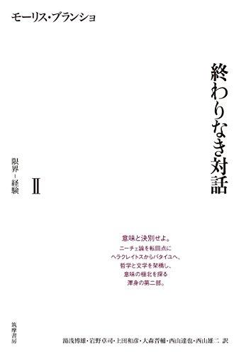 [画像:終わりなき対話 II 限界-経験: 経験 (単行本)]