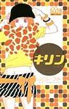 キリン (マーガレットコミックス)