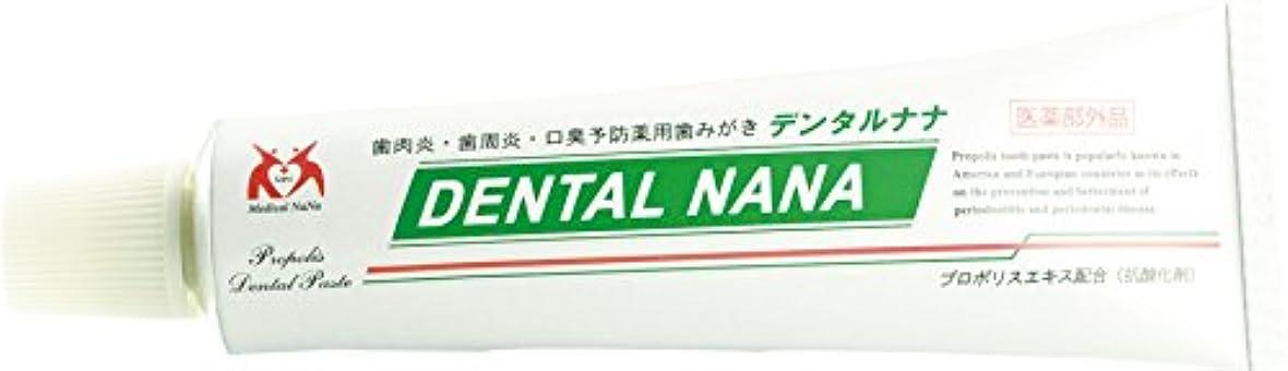 証明書速記賛辞プロポリス配合 歯周病予防 はみがき デンタル ナナ 80g 医薬部外品