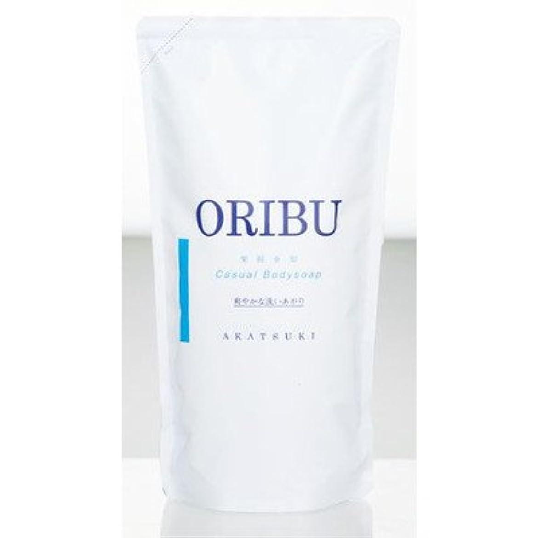 最大化する秀でる奇妙な暁石鹸 ORIBU オリブ 果樹亜瑠 カジュアル ボディソープ 詰替用 700ml