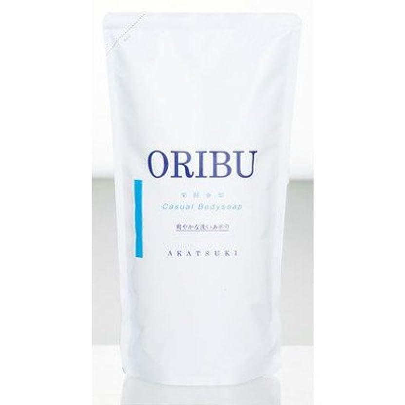 均等に脇にジーンズ暁石鹸 ORIBU オリブ 果樹亜瑠 カジュアル ボディソープ 詰替用 700ml