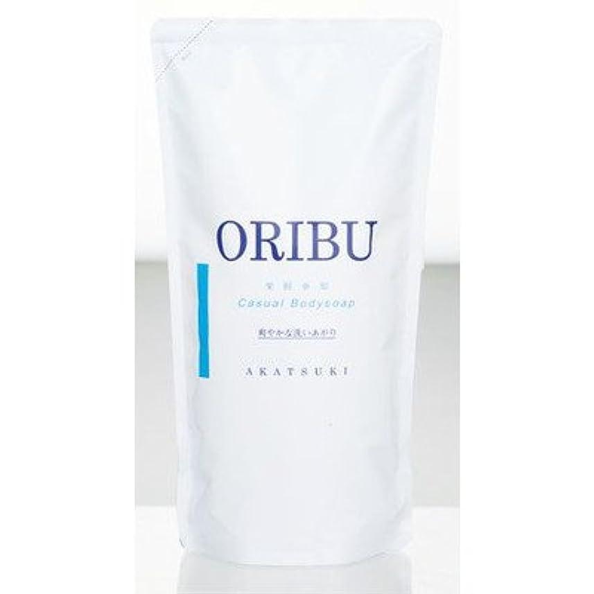 梨戸惑う汚染する暁石鹸 ORIBU オリブ 果樹亜瑠 カジュアル ボディソープ 詰替用 700ml