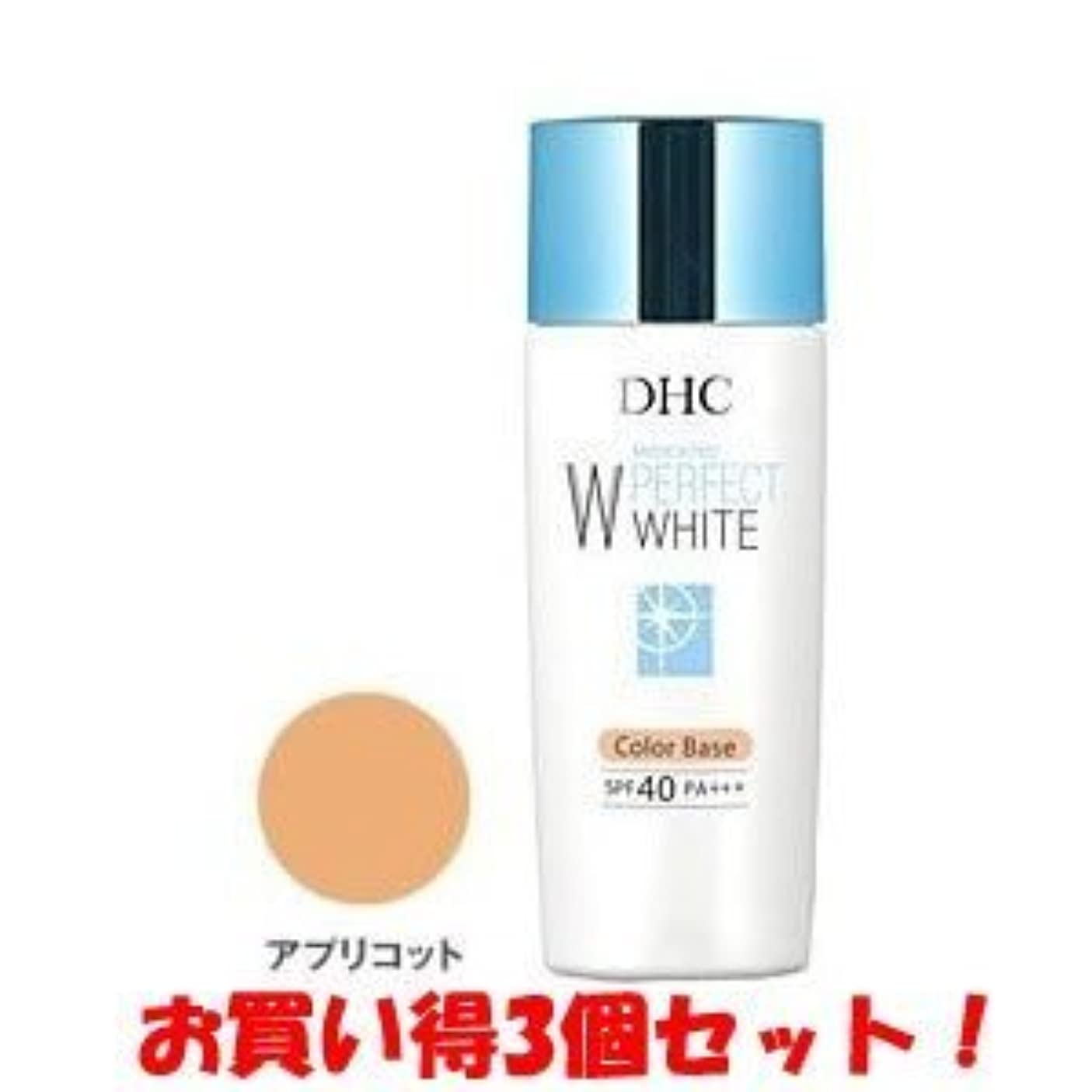 危険委員長砂漠DHC 薬用パーフェクトホワイト カラーベース アプリコット 30g(医薬部外品)(お買い得3個セット)