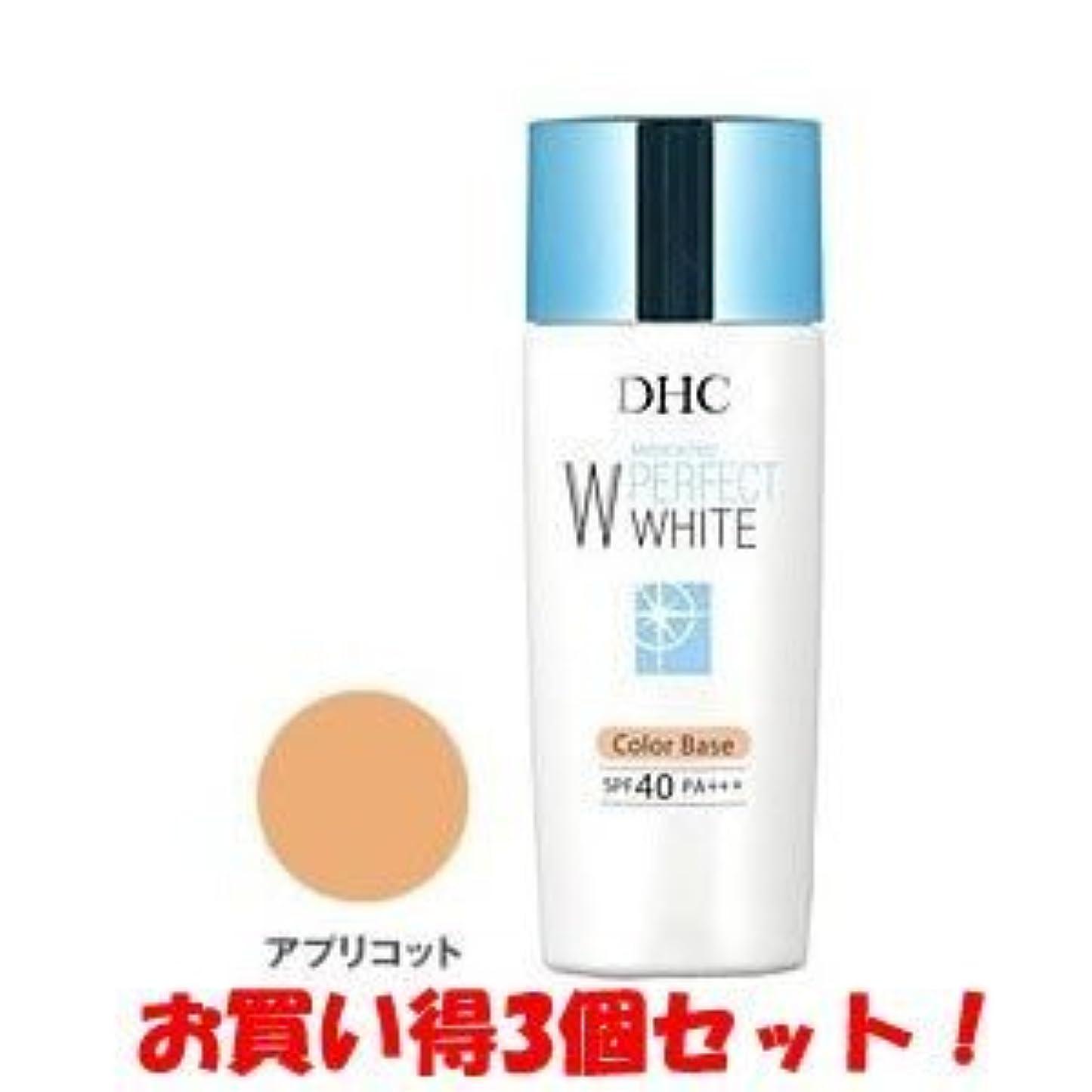 哀不器用悪因子DHC 薬用パーフェクトホワイト カラーベース アプリコット 30g(医薬部外品)(お買い得3個セット)