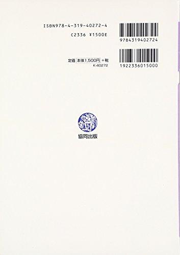 三井住友銀行の会社研究 2018年度版 (会社別就職試験対策シリーズ 金融)