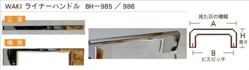 WAKI ライナーハンドル  BH-986 〈CR〉256mm