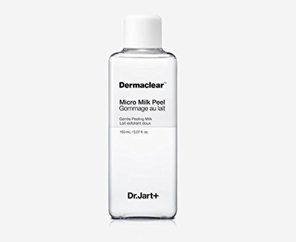 ヘッジ哲学博士添加剤[ドクタージャルト]Dermaclear Micro Milk Peel 150ml/[ドクタージャルト]ダーマクリアマイクロミルクピール150ml [並行輸入品]