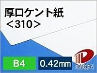 厚口ケント紙 <310> B4/50枚 008160