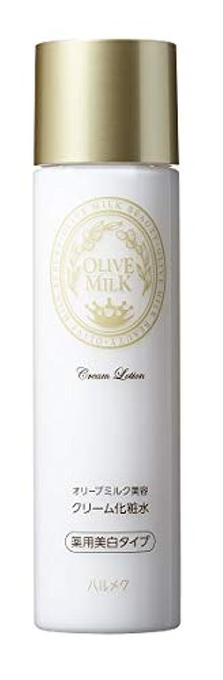 オリーブクリーム化粧水 薬用美白タイプ 145ml
