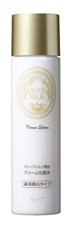 咲くジュニア証拠オリーブクリーム化粧水 薬用美白タイプ 145ml