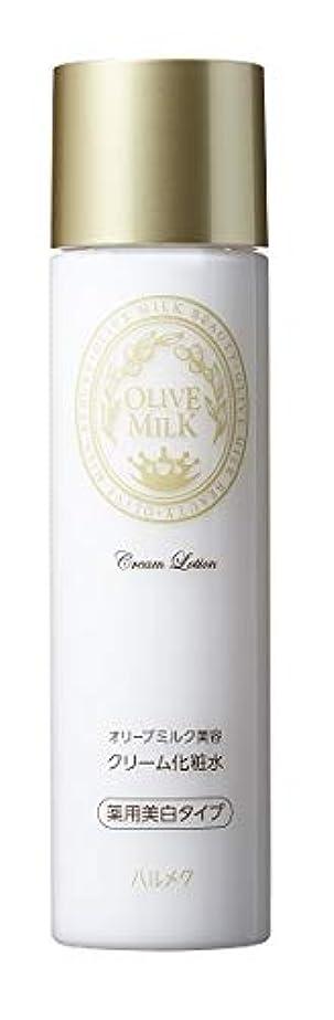 ストローク農村アラブ人オリーブクリーム化粧水 薬用美白タイプ 145ml