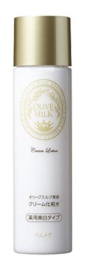 珍しいカトリック教徒四オリーブクリーム化粧水 薬用美白タイプ 145ml