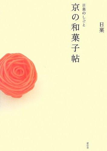 日菓のしごと 京の和菓子帖