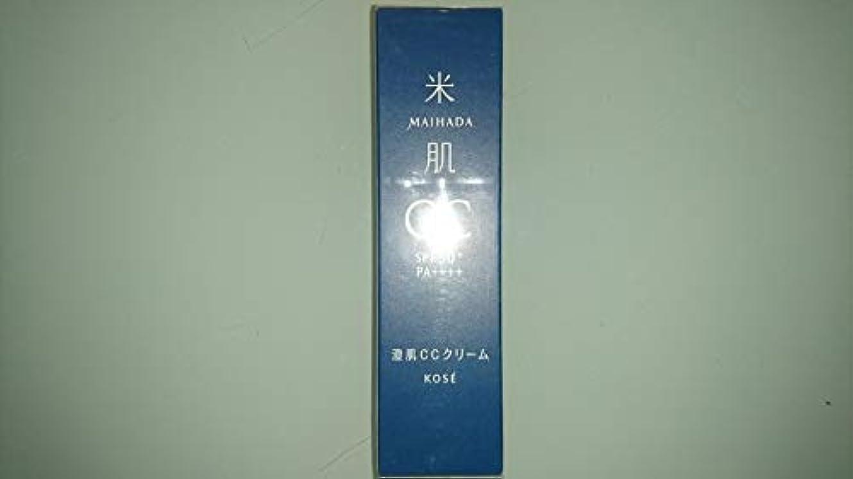 終わった最小妖精米肌(MAIHADA) 澄肌CCクリーム (00) コーセー KOSE