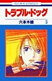 トラブル・ドッグ 第3巻 (花とゆめCOMICS)