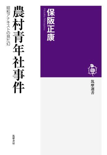 農村青年社事件: 昭和アナキストの見た幻 (筑摩選書)