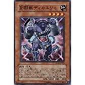 剣闘獣ディカエリィ 【N】 GLAS-JP023-N [遊戯王カード]《グラディエイターズ・アサルト》