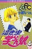 泣き虫学らん娘 4 (フラワーコミックス)