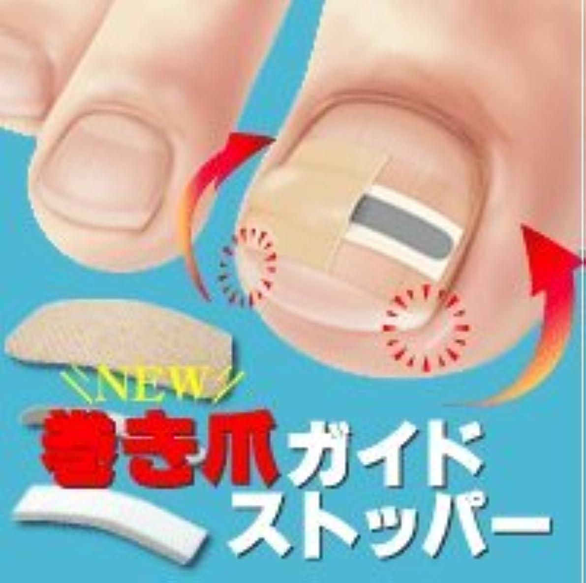 印刷する導入する連想【巻き爪ガイドストッパー】