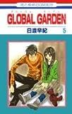 GLOBAL GARDEN 第5巻 (花とゆめCOMICS)