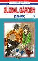 GLOBAL GARDEN 第5巻 (花とゆめCOMICS)の詳細を見る